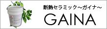 GAINA<ガイナ>