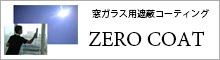 ZEROCOAT<ゼロコート>