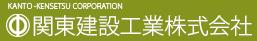 関東建設工業株式会社